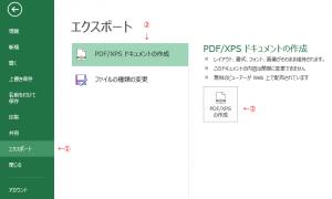 Excel(エクセル)からpdfに変換するには