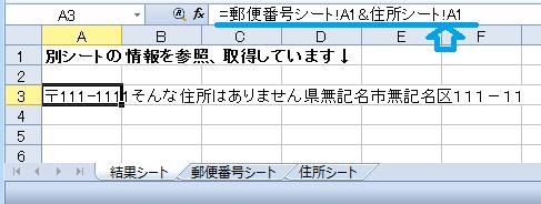 別シートの情報を参照、取得する